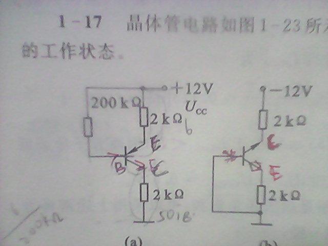 ...电路中晶体管的工作状态,图中为a b c d四个图,ac截止bd饱和