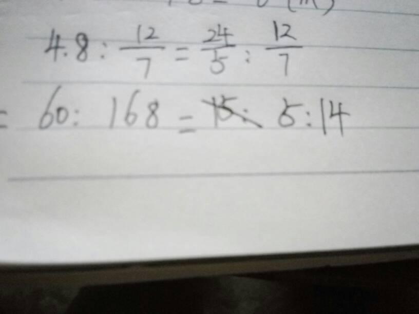 4.8比5分之6化简比