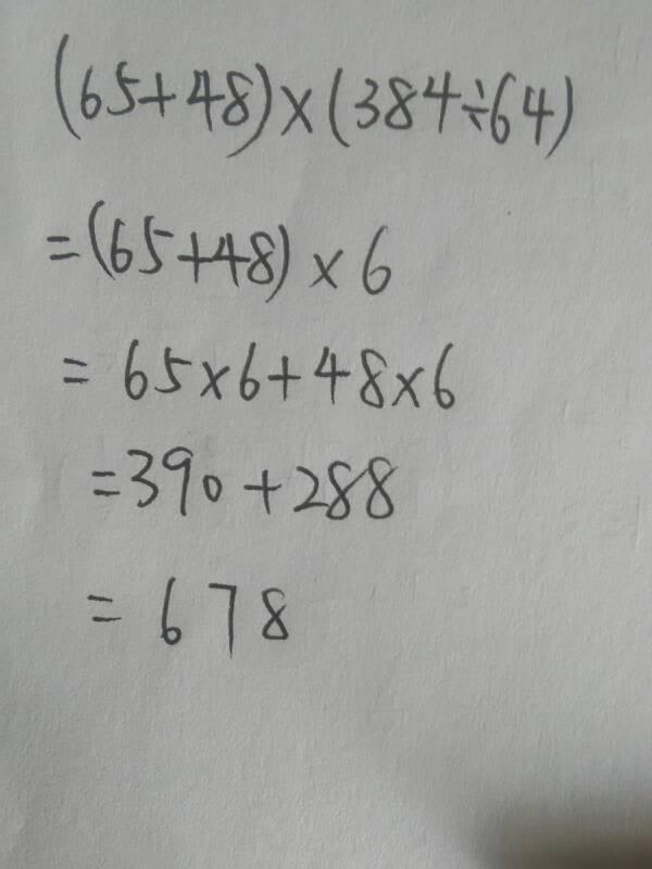 用简便方法(65十48)x(384除以64)