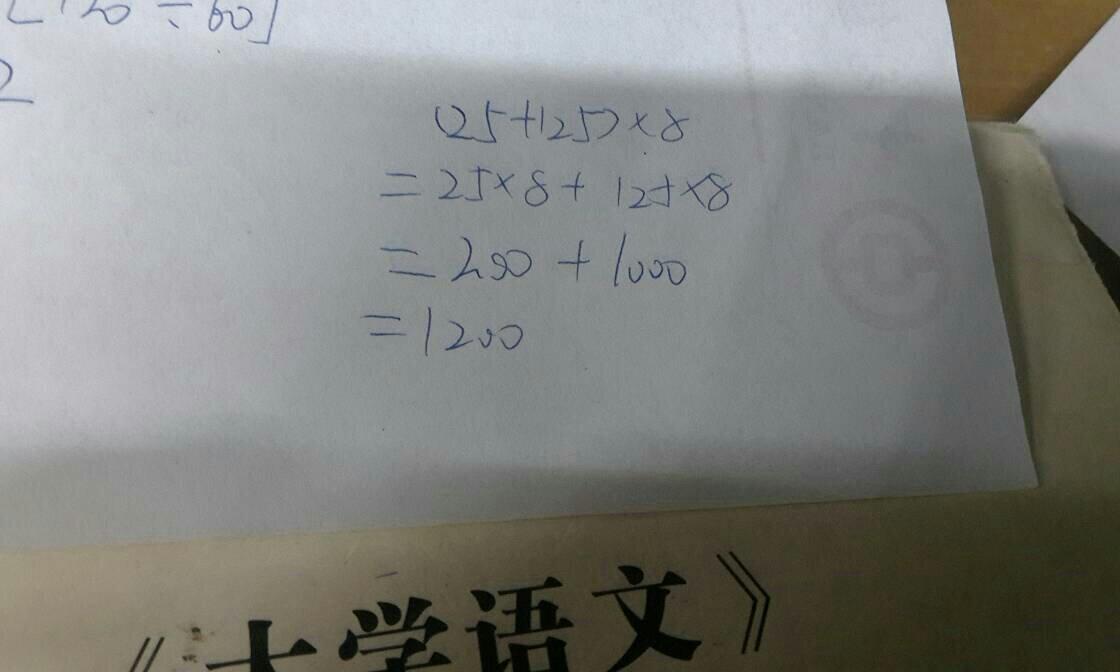 (125+17)x8简便计算
