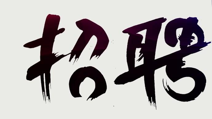 跪求王羲之行楷字体下载 兰亭集序之类的图片