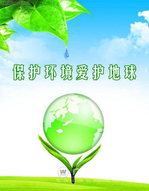 世界环境日的其它相关信息图片