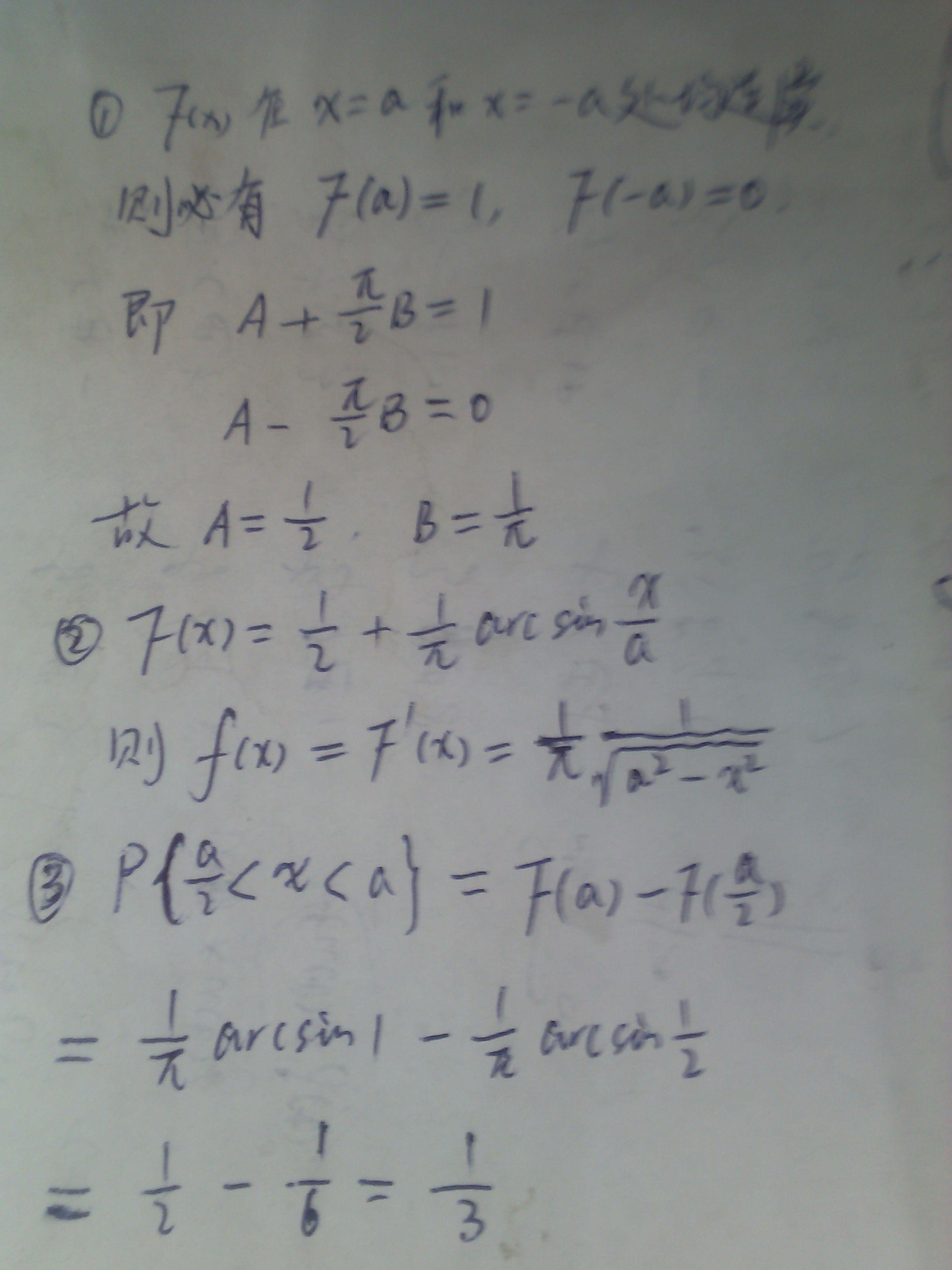 已知连续型随机变量x~f