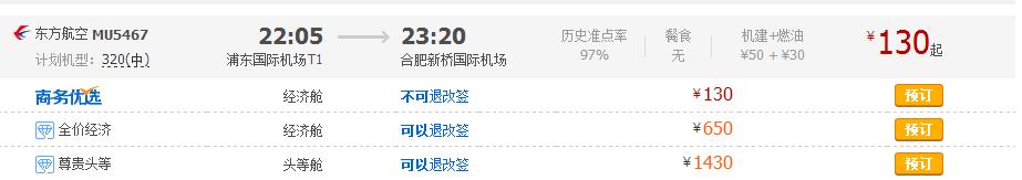 合肥到上海的机票