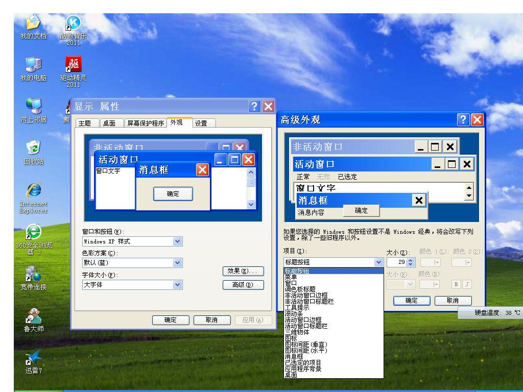 请问如何将下载到电脑桌面的软件比如暴风影音卸载