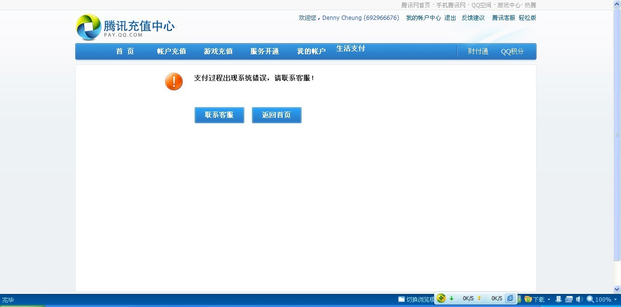 qq刷q币机2011_在qq上除了充值q币以外,还有什么方法能得到q币?