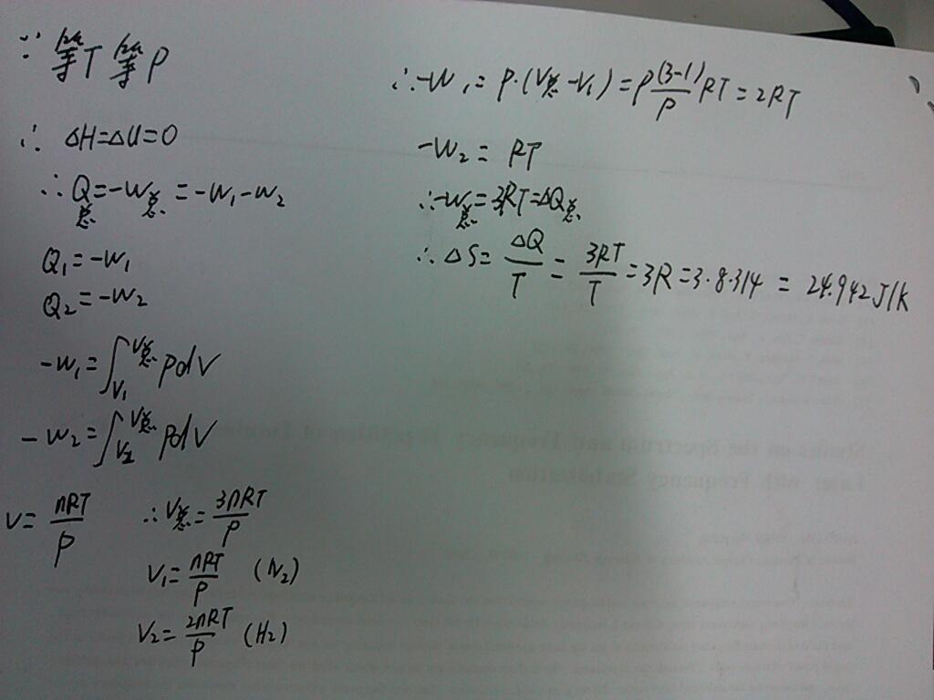 标准大气压下,2mol氢气和1mol氮气等温等压混合图片