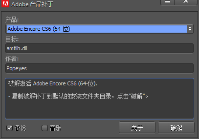patch adobe encore cs6