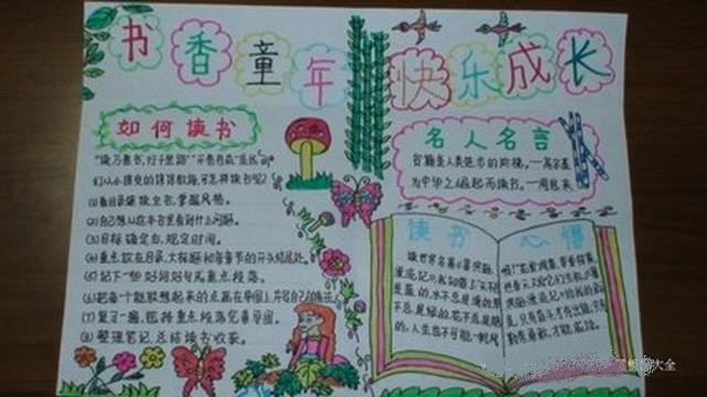 搜一张关于童年这本书的手抄报要看得清楚字