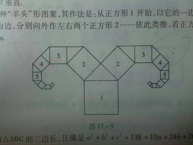 其做法是:从正方形1开始,以它的一边为斜边,向外作等腰直角三角形,然图片