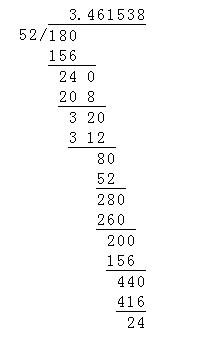180除以38的竖式