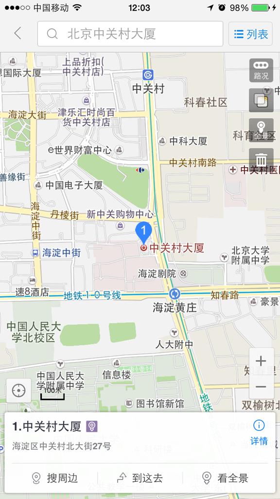 有谁在北京中关村大厦的,可否发个手机定位给我!