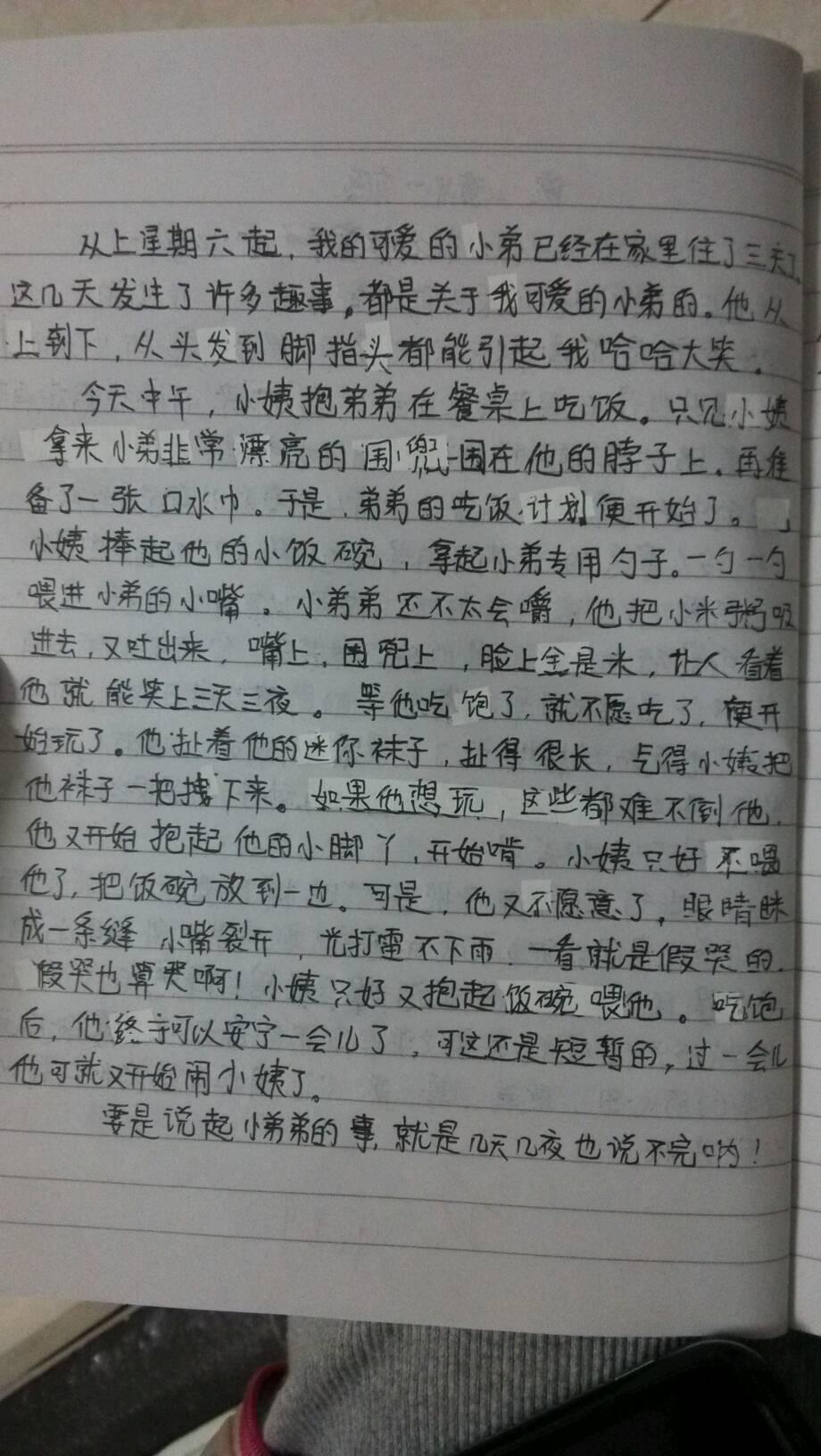 要一篇日记随笔,初中300~500字(只要不是网上抄的都)2017初中排名武汉图片