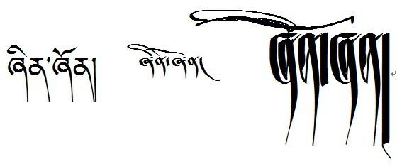 藏文藏文翻译器帮我翻译纹身字.(祖母的两个)用中文名字写.字体用.碧桂园建筑设计院怎么样图片