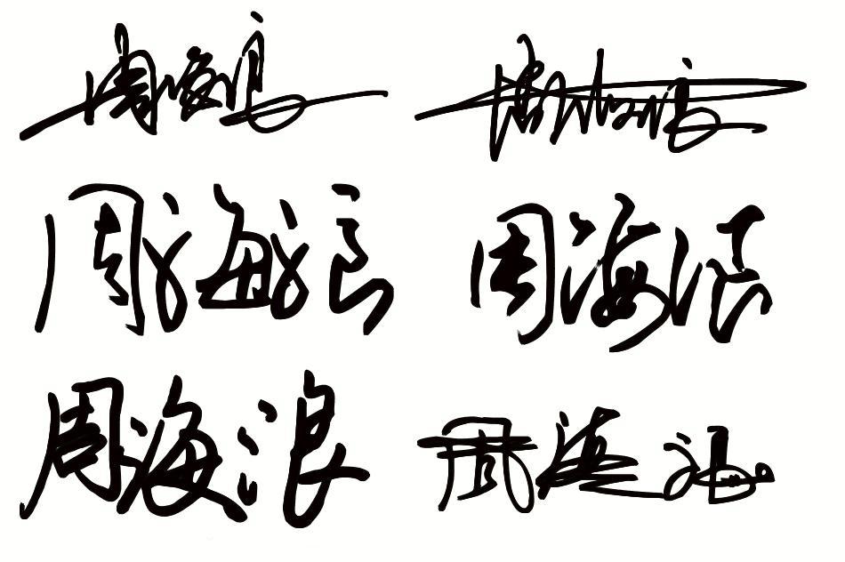 手寫藝術簽名設計周海浪圖片