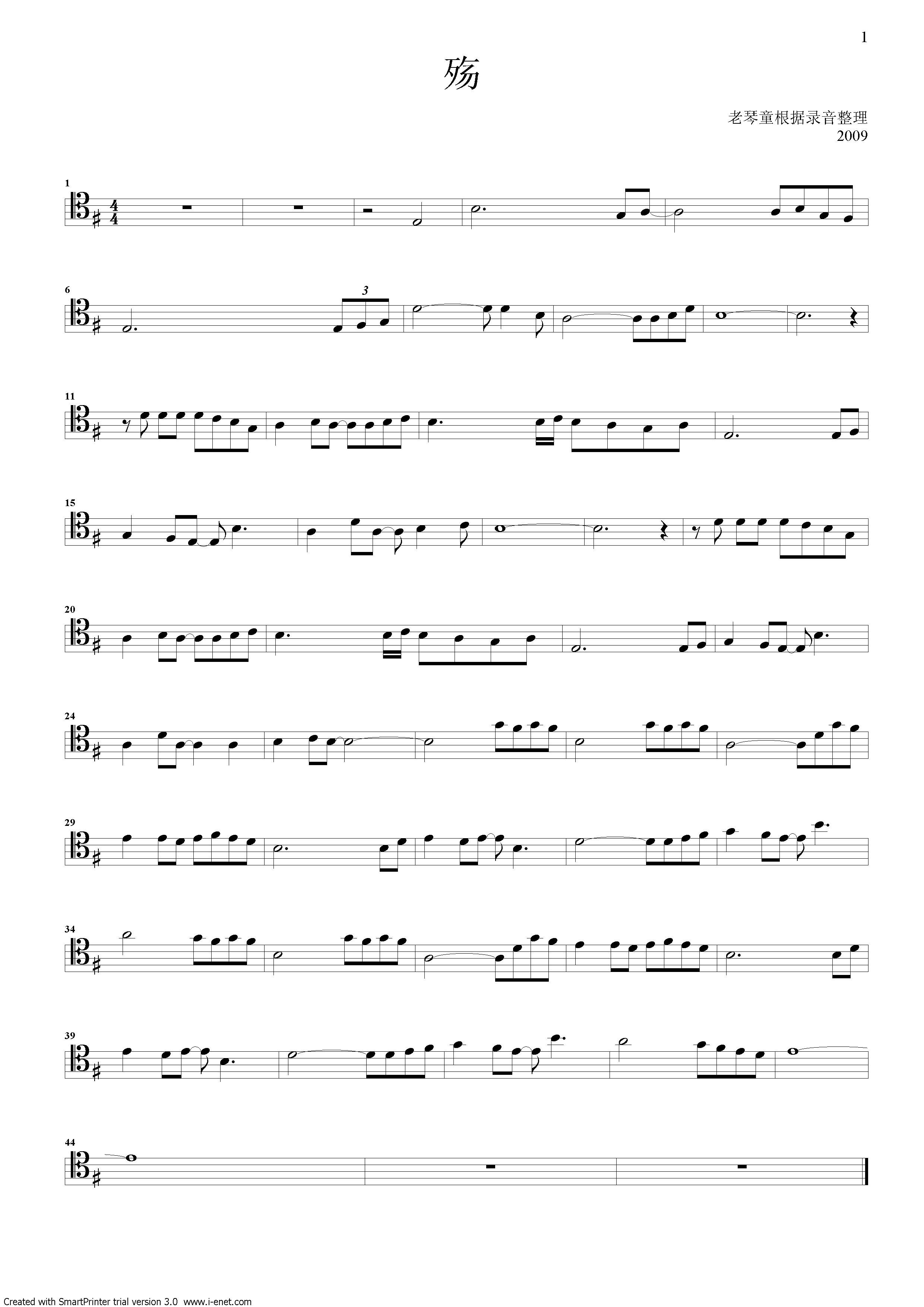 大提琴曲——殇图片