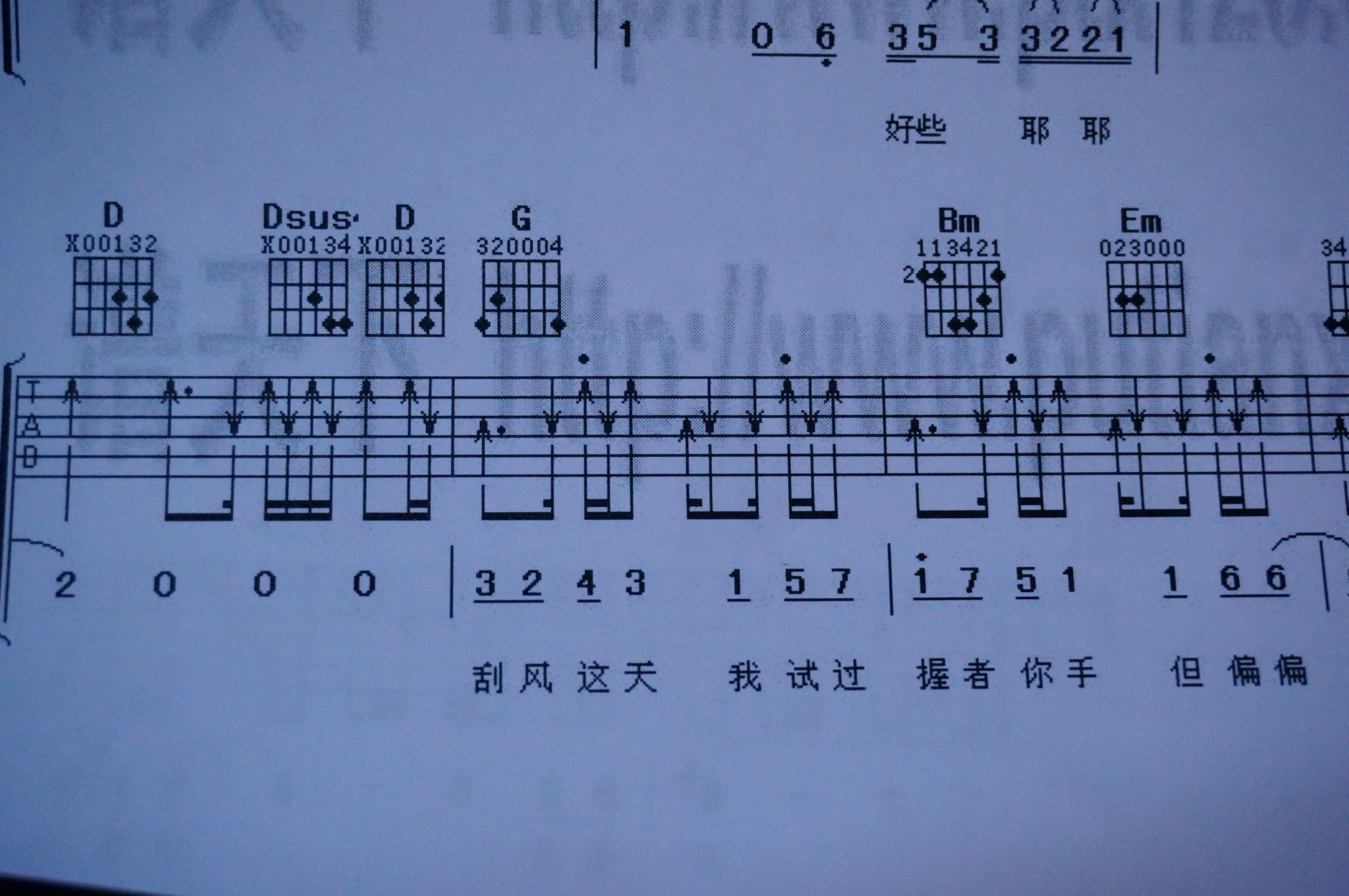 晴天吉他谱简单