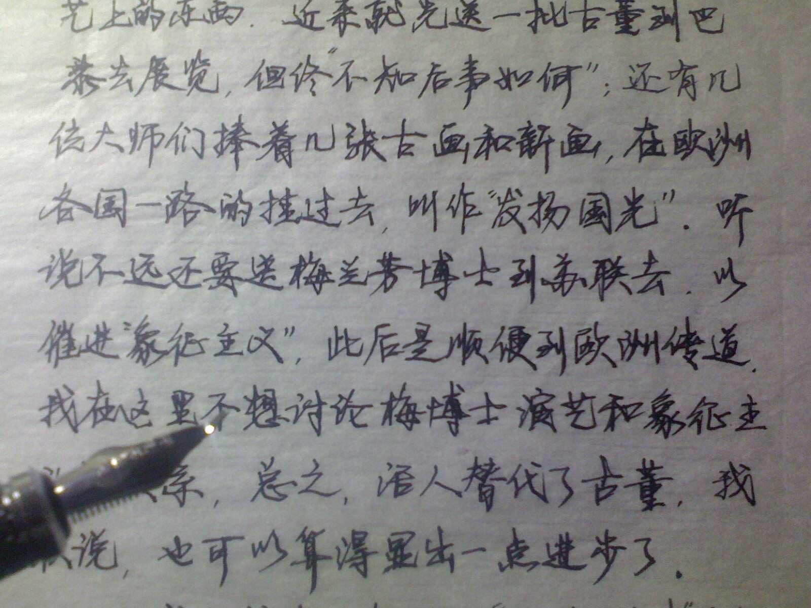 如果能的话,本人常写楷书和行书的钢笔字帖,推荐罗扬的行书和田英章的图片