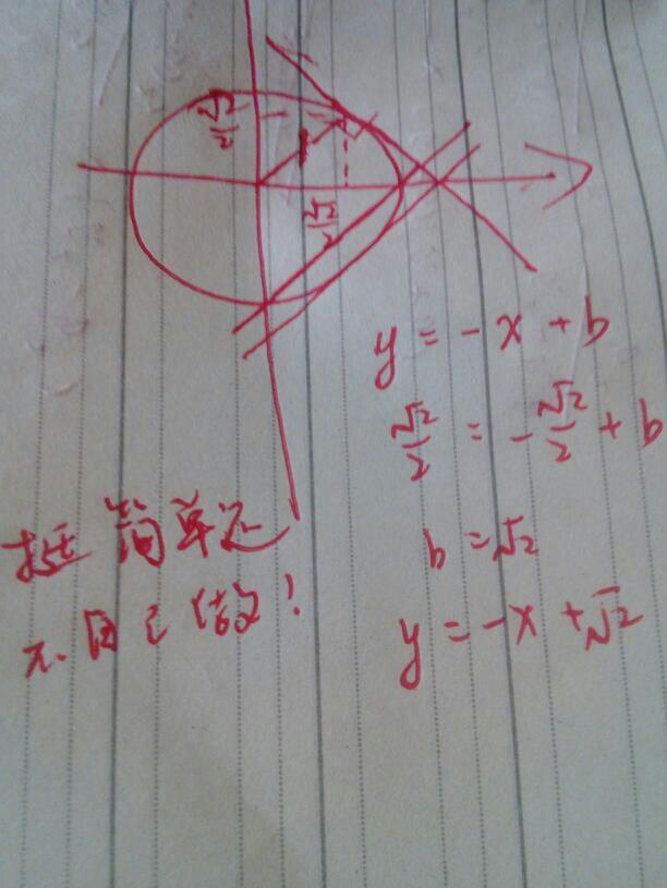 圆的切线方程公式应用