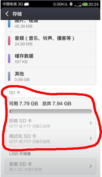 手机sd卡的储存以已满,我要删除一部分,怎么删除