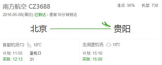 北京南宁航班