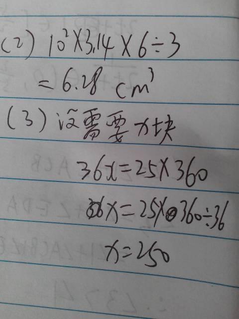 数学六年级只列式不计算高清图片