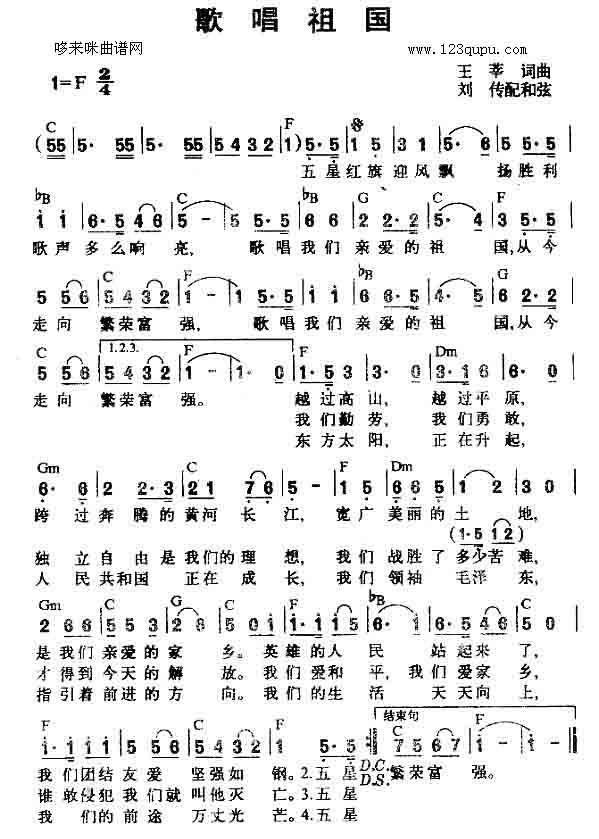 歌唱祖国 乐谱图片