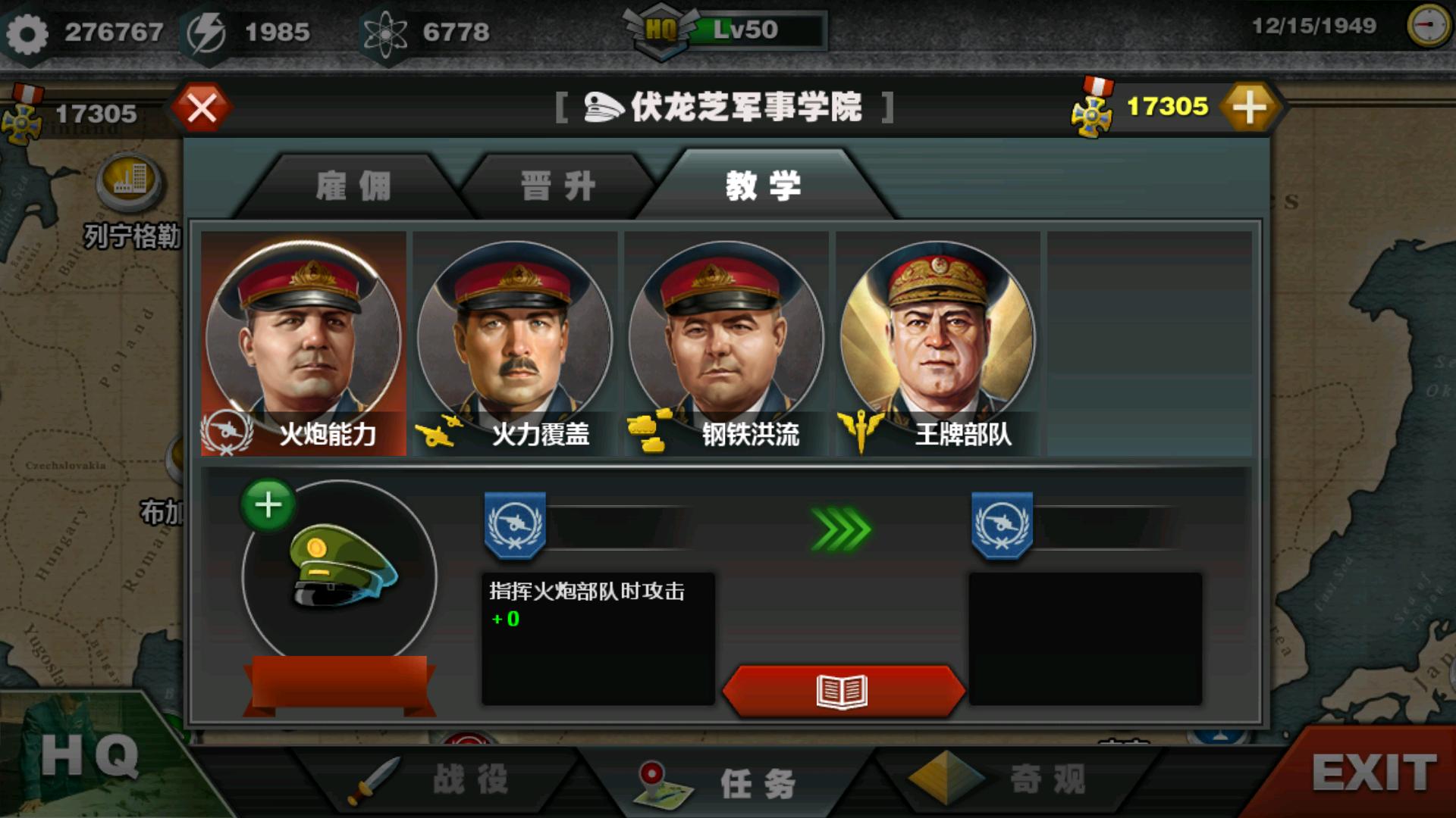 世界征服者3指挥官的兵种能力怎么提高?就是照片里的兵种等级