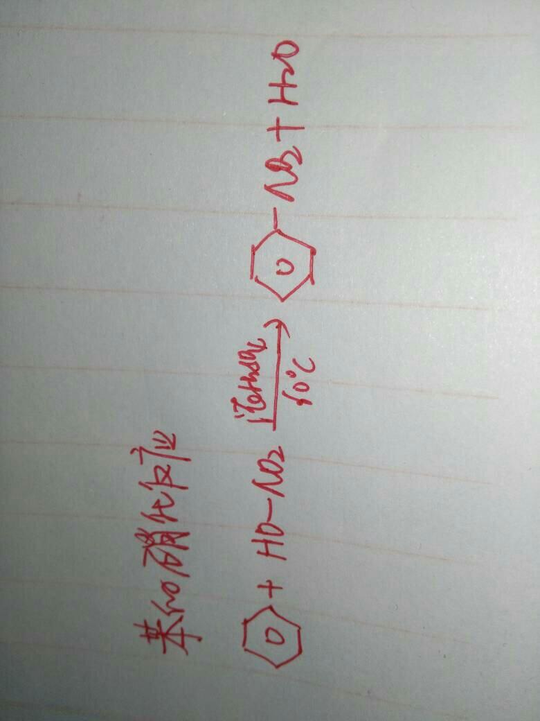 苯与硫酸反应的方程式