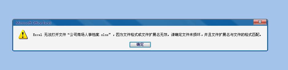 楼上,不能把 x 删除,这样没用 在你的电脑上安装一个  office2007兼容