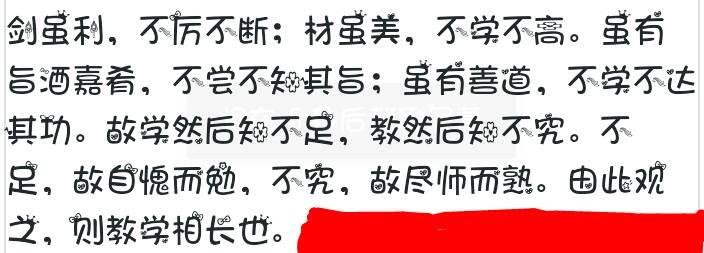 字和重点字的翻译图片