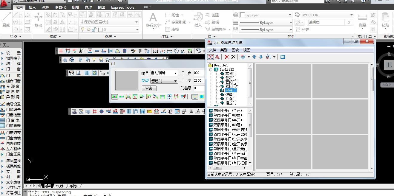 win7 64位操作系统天正2014无法加载到cad2014里面去