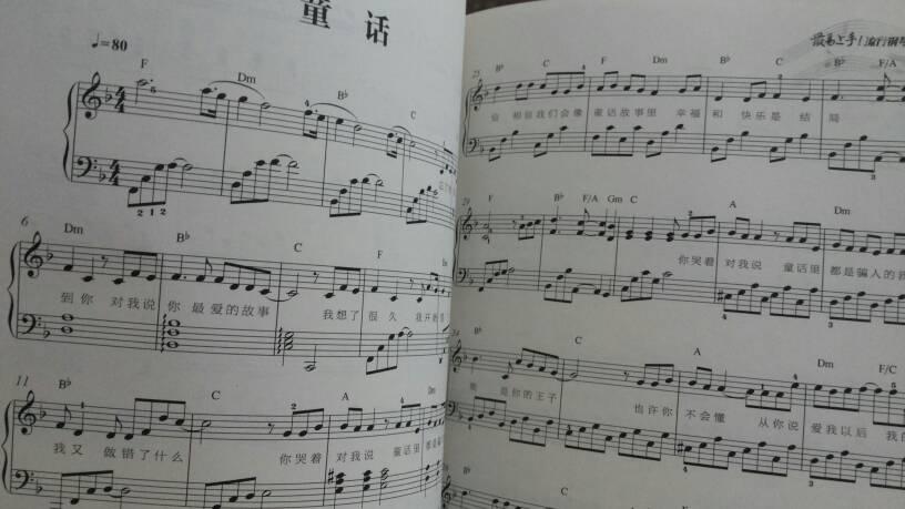 求童话钢琴简谱要双手的求翻译成数字的钢琴谱也可以图片