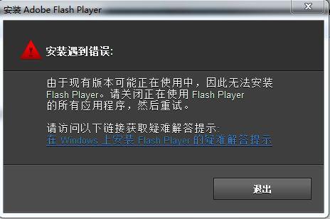 adobeflashplayer10_adobe flash player_flash player安卓版