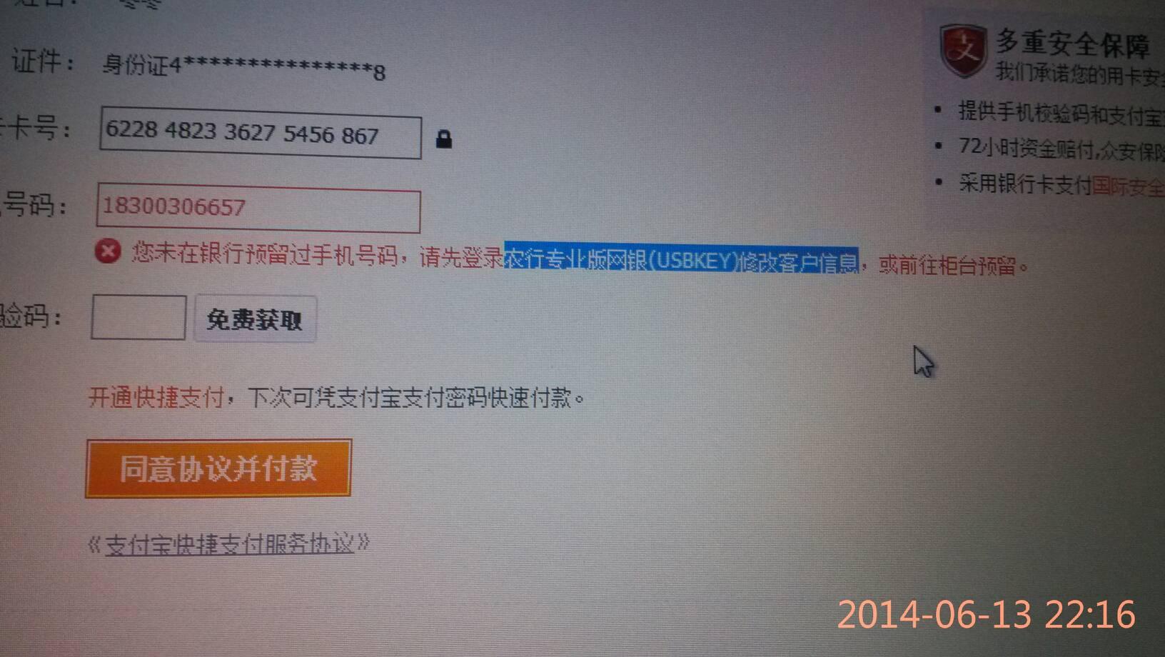 怎样��`'�-�ZَY��&_农行预留手机号怎样修改啊?