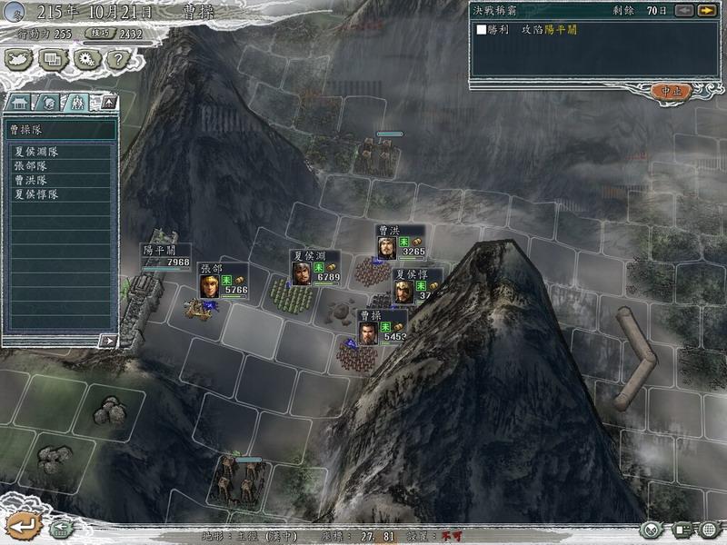 三国志11汉中攻略战 具体的 0
