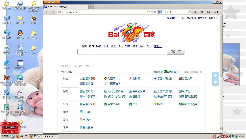 火狐浏览器怎么恢复正常?