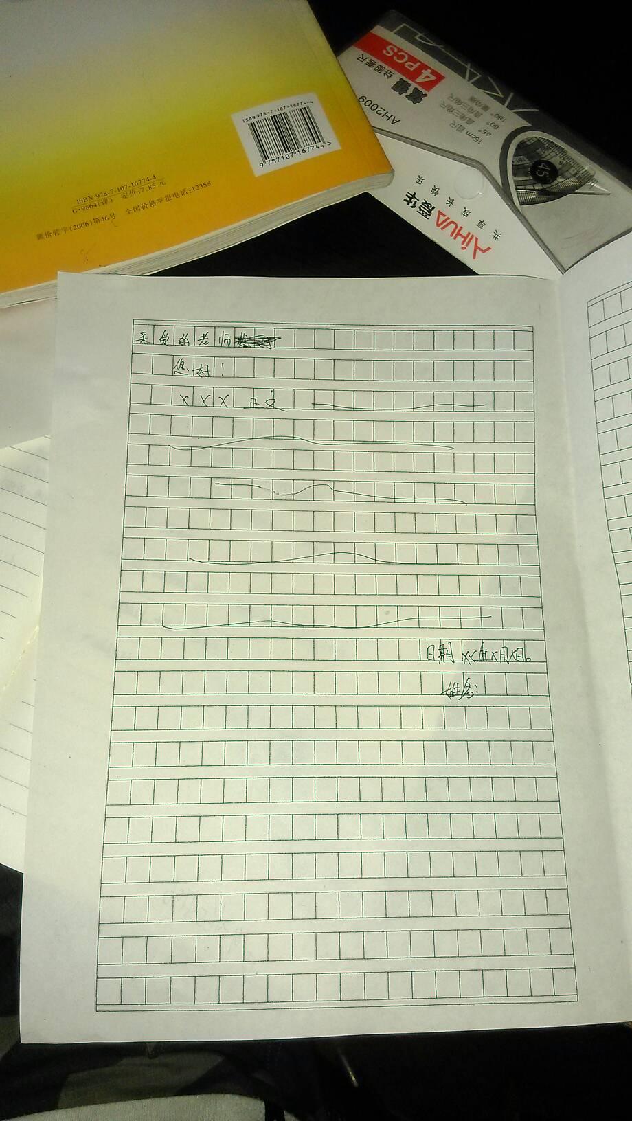 用这个作文纸写书信的作文格式要怎么样图片