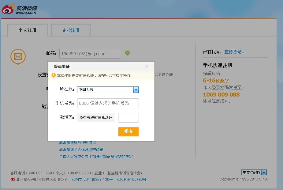 为什么手机号不能注册微博?卡是新办的,没有绑定过其他账号.