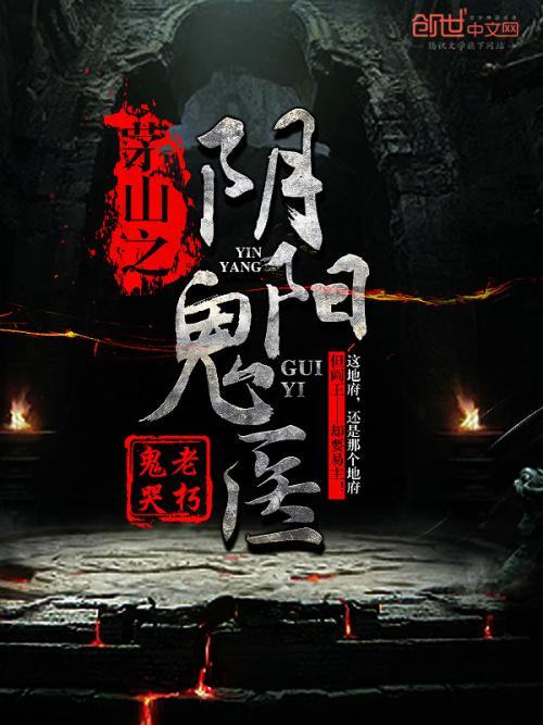 截止2017年11月14日,茅山之阴阳鬼医更新到了第1539章.
