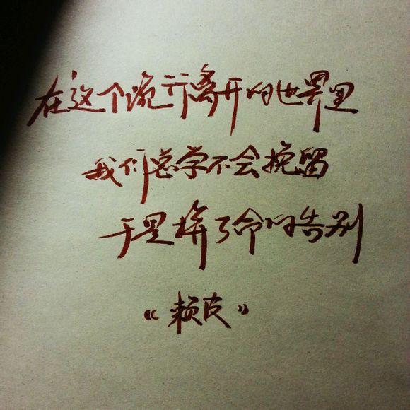 学会放弃的句子 学会放弃的说说 学会放弃的事例 坚持与放弃的句子
