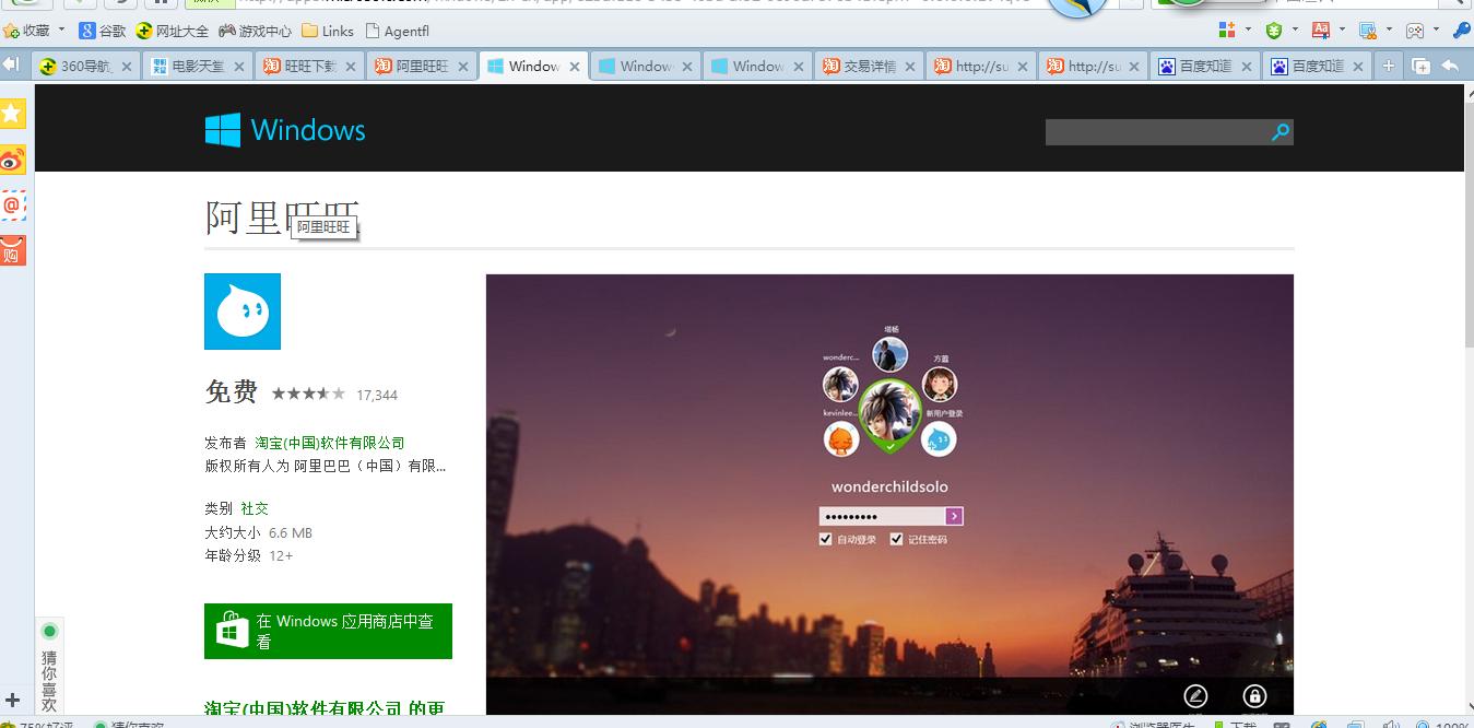 win8安装阿里旺旺,下载不了,求解图片