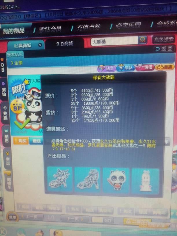 QQ飞车战神熊猫高清图片