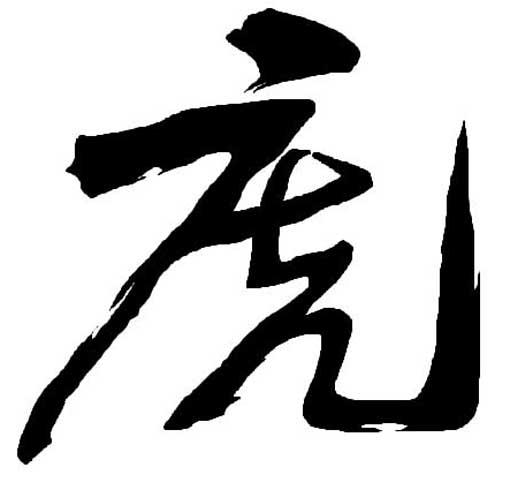 """哪位大哥帮我做一个汉字qq头像啊! 要""""虎""""的! 加分啊图片"""