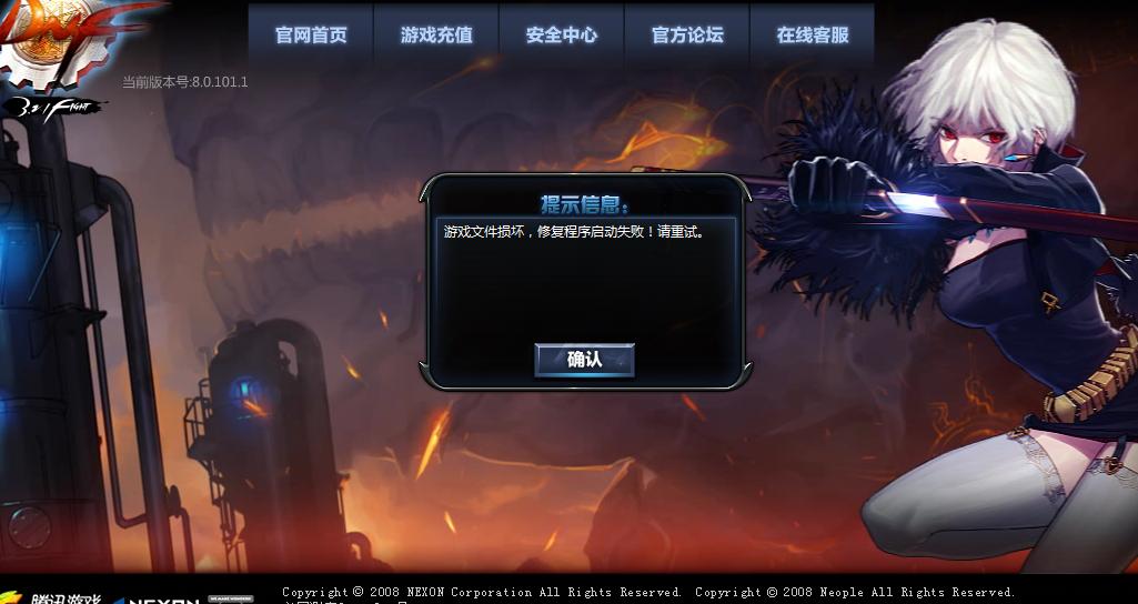 dnf游戏文件损坏,修复程序启动失败图片