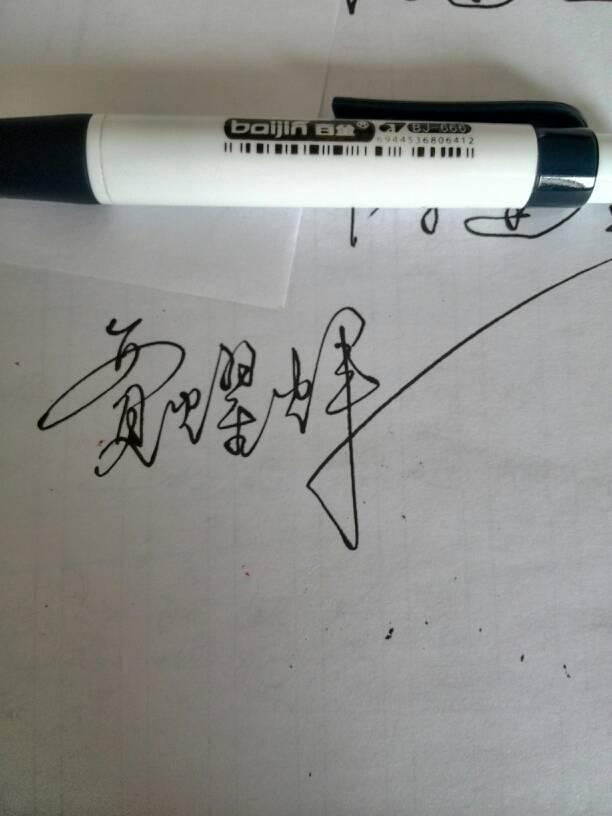 问:谁能帮帮我,(贾耀辉)连笔名字怎么写?谢谢图片
