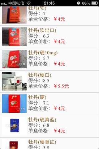 上海牌牡丹香烟软包332的现在卖多少钱一包