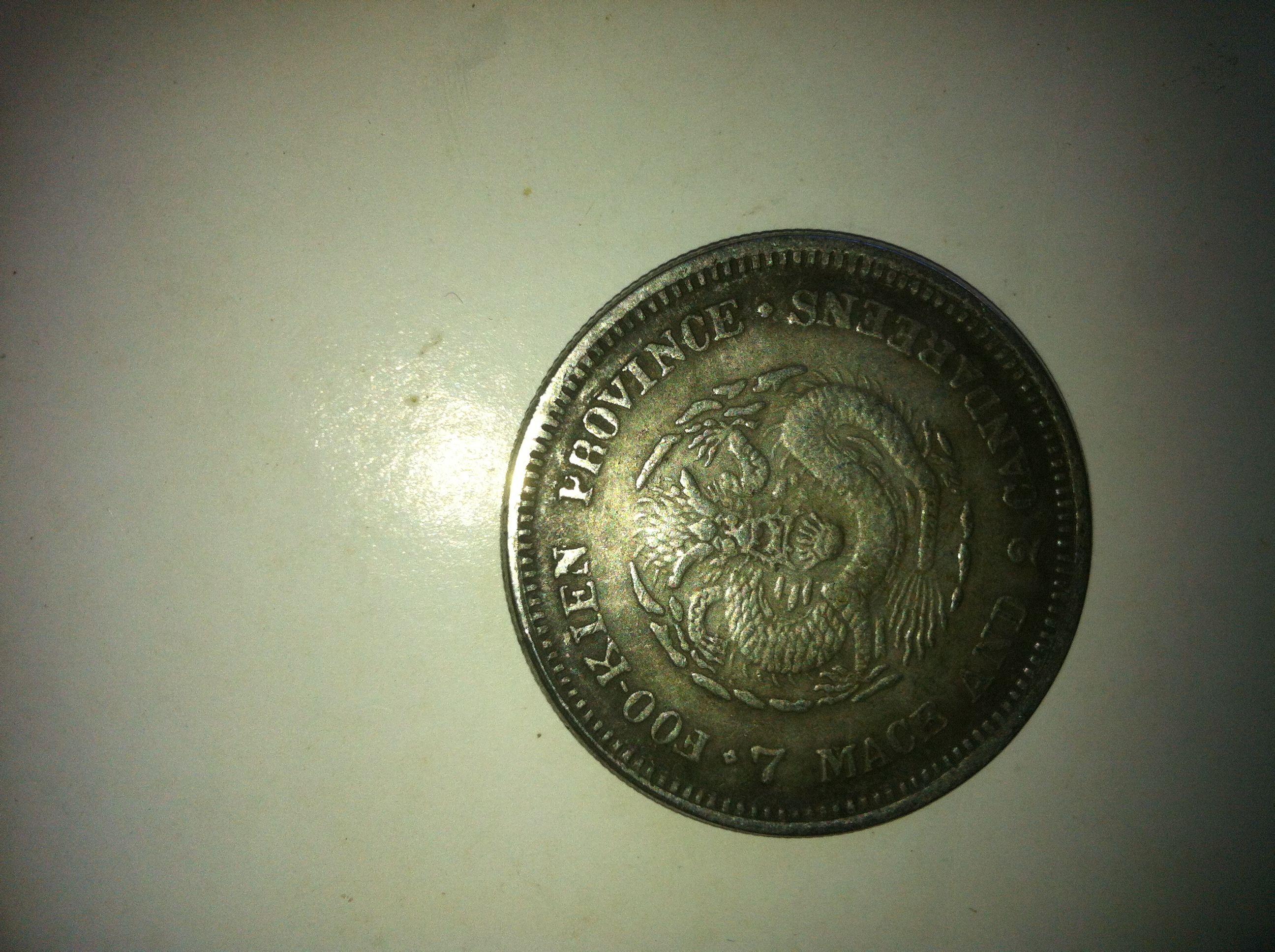 宣统三年大清银币和光绪元宝 求鉴定及价格 高清图片