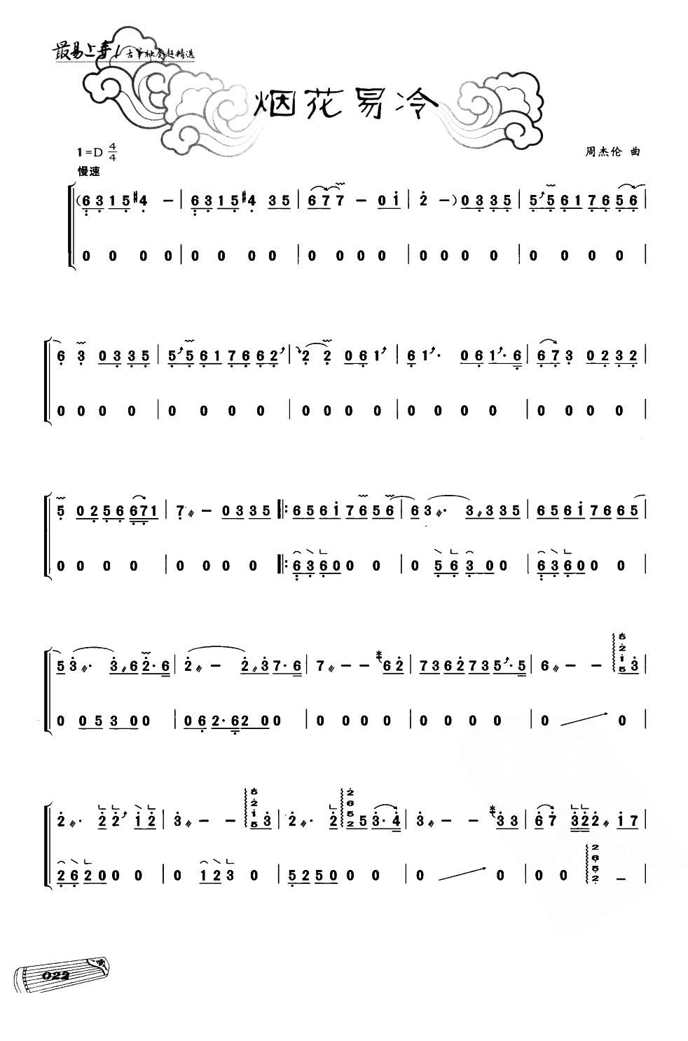 求周杰伦的《烟花易冷》古筝谱图片