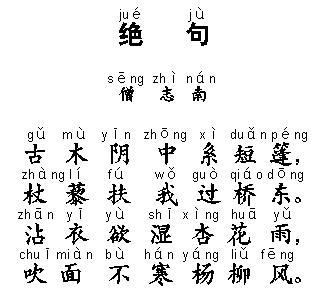 《绝句》志南的全文 翻译